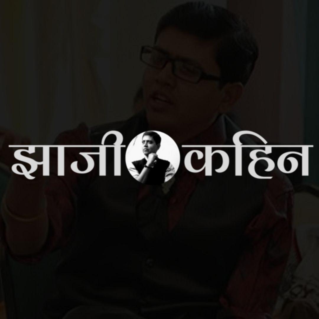 default featured image for jha ji kahin